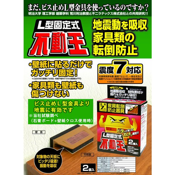 家具転倒防止グッズ/地震対策/不動王 L型固定式(FFT-001)ポイント7倍|omotesando-club|02