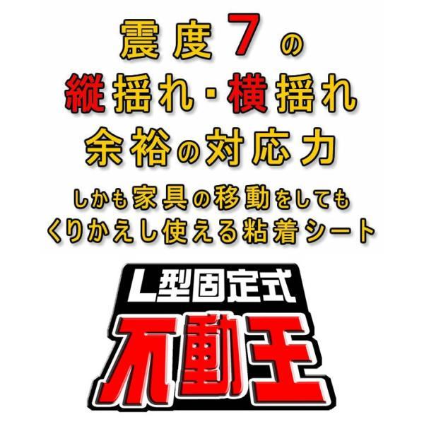 家具転倒防止グッズ/地震対策/不動王 L型固定式(FFT-001)ポイント7倍|omotesando-club|03