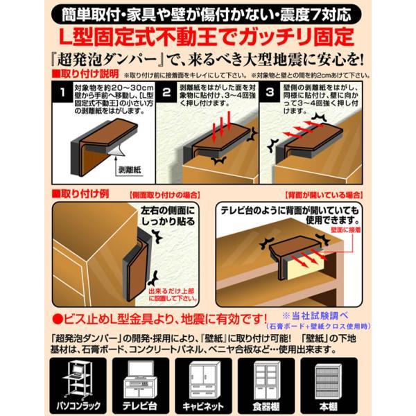 家具転倒防止グッズ/地震対策/不動王 L型固定式(FFT-001)ポイント7倍|omotesando-club|05