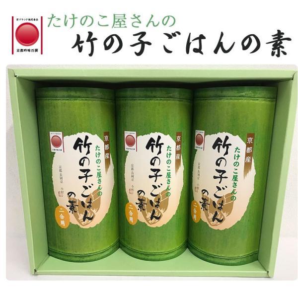 たけのこ屋さんの竹の子ごはん・2合炊き用×3本セット 京たけのこ お中元 のし対応可