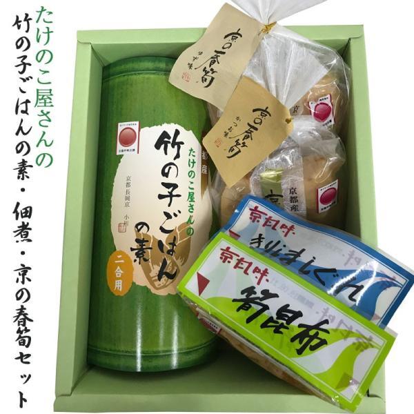 竹の子ごはん(2合炊き用)・佃煮・京の春筍セット 京たけのこ お中元 のし対応可