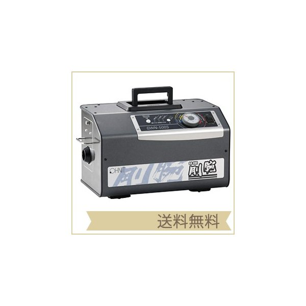 オゾン発生器   剛腕 GWN-500S オーニット オゾン脱臭器 業務用・ホテル・旅館・車輌・ハウスクリーニング・レンタル業など|omotesando-club