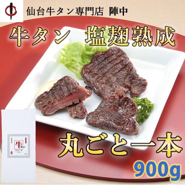 牛タン丸ごと一本 塩麹熟成 900g(仙台牛タン専門店 陣中) のし対応可