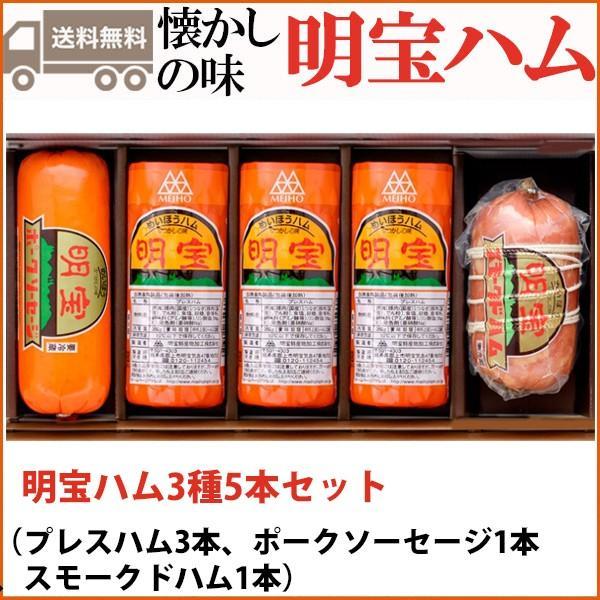 明宝ハム2種類とポークソーセージの5本詰合せ めいほうハム(明宝プレスハム、スモークドハム、ポークソーセージ) のし対応可