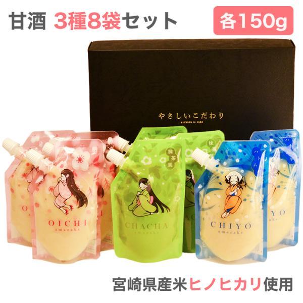 米糀の甘酒 3種8袋セット(oichi×3袋、chacha×3袋、chiyo×2袋 各150g)(宮崎県産米 ヒノヒカリ使用)(砂糖・添加物不使用) 早川しょうゆみそ のし対応可