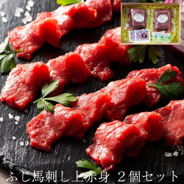 ふじ馬刺し 上赤身2個セット(2〜3人前) 100g×2個 タレ・生姜付 フジチク のし対応可