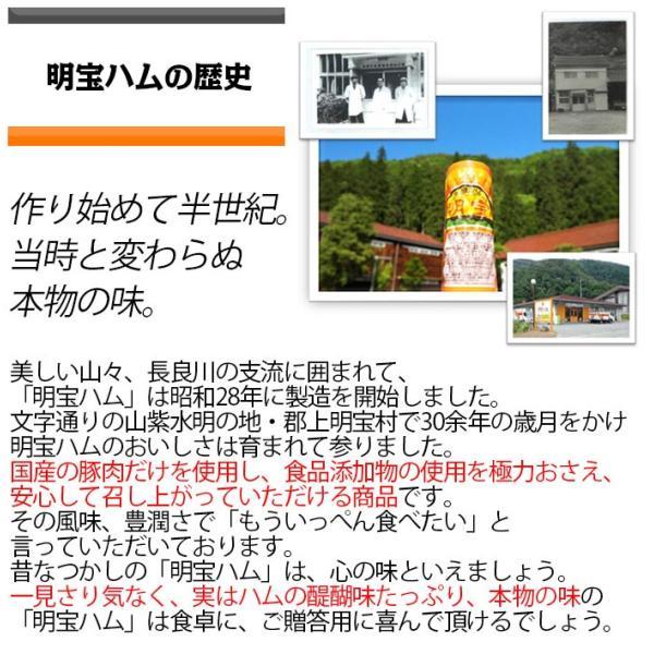 明宝ハム3種類の詰合せ めいほうハム(明宝プレスハム、瑞峰ハム、スモークドハム)|omotesando-club|05