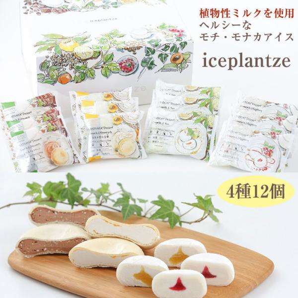 もちアイス モナカアイス iceplantze 4種12個 ギフトセット(餅・最中アイス)(化粧箱付)桜庵 のし対応可