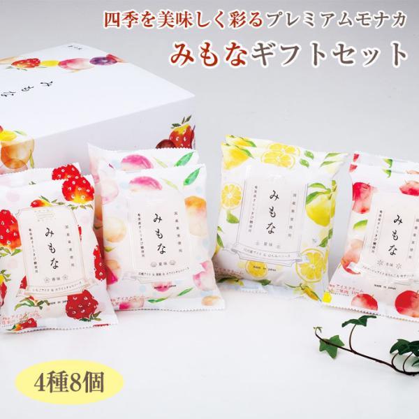 モナカアイス みもな 4種8個 ギフトセット (もなかアイス・最中アイス) (化粧箱付) 桜庵 のし対応可