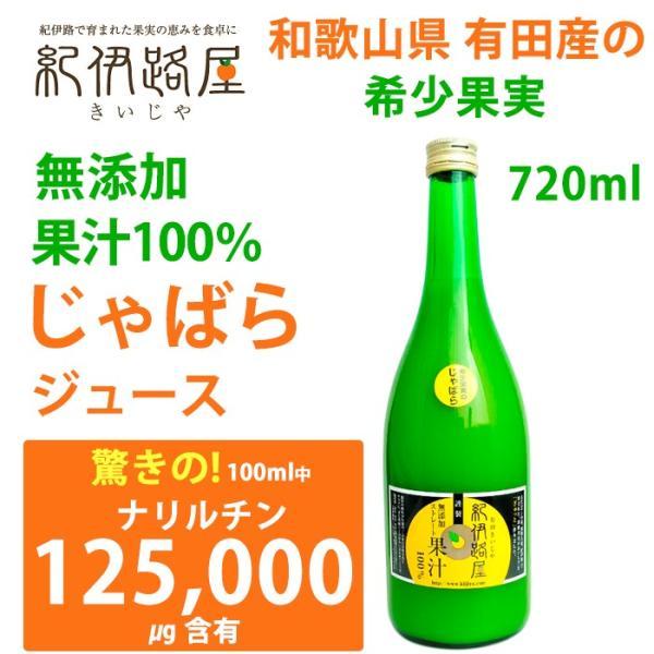 じゃばら ジュース 無添加 ストレート 果汁100% 720ml 紀伊路屋 ナリルチン豊富|omotesando-club