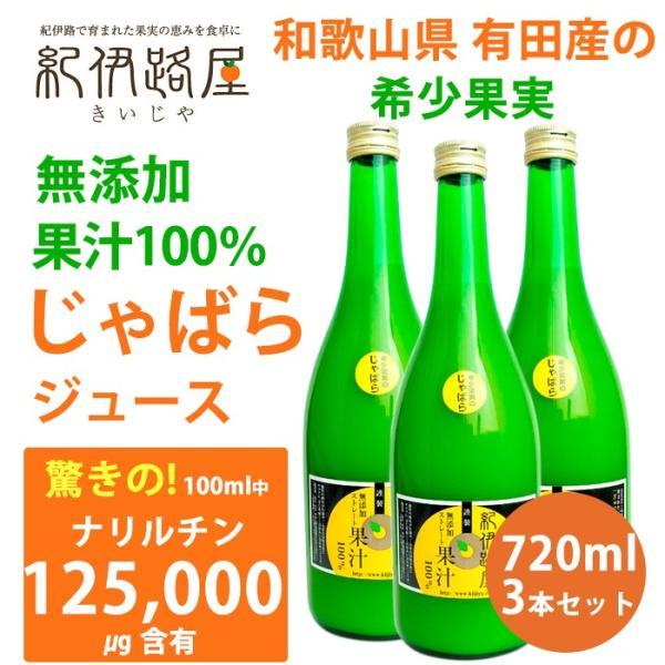 じゃばら ジュース 無添加 ストレート 果汁100% 720ml×3 紀伊路屋 ナリルチン豊富|omotesando-club