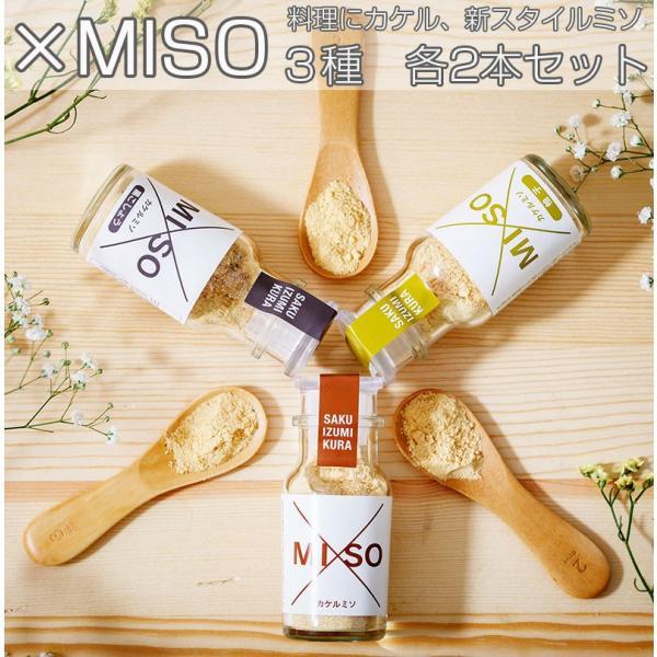 味噌パウダー×MISO(カケルミソ) 3種1箱×2 ギフト(プレーン/柚子/黒こしょう)(信州味噌/和泉屋商店/和泉蔵) のし対応可
