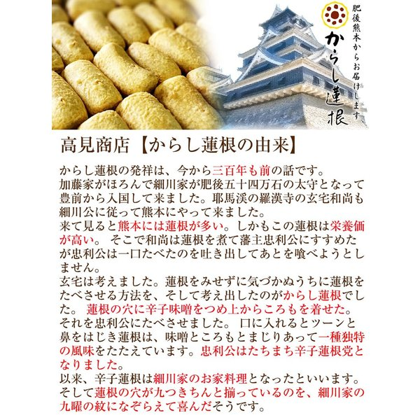 (26日9:59まで5倍)熊本名産 からし蓮根 2本入り 高見商店 omotesando-club 04