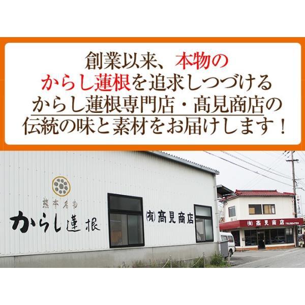 (26日9:59まで5倍)熊本名産 からし蓮根 2本入り 高見商店 omotesando-club 05