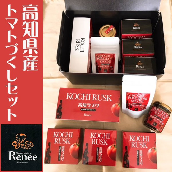 高知県産トマトづくしセット(高知ラスク/高知ポモドーリ・セッキ)無添加