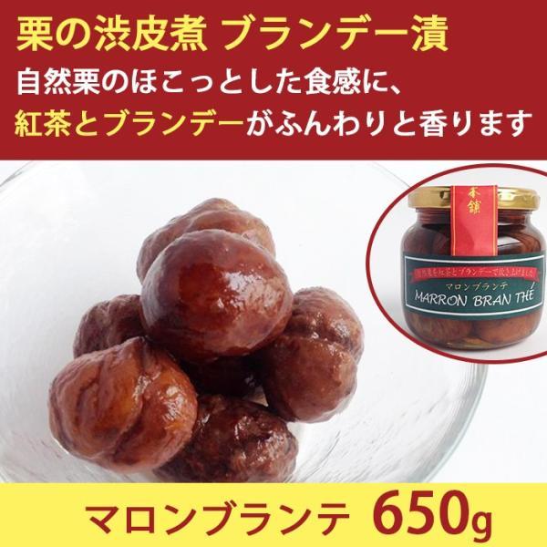 国産 熊本県産 栗 マロンブランテ 650g 渋皮煮 ブランデー漬 紅茶煮 添加物不使用 お中元 のし対応可