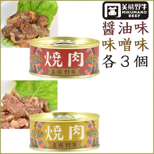 美熊野牛 焼肉缶詰 2種6個セット(醤油・みそ 各3個)黒毛和牛の岡田/岡田精肉店|omotesando-club