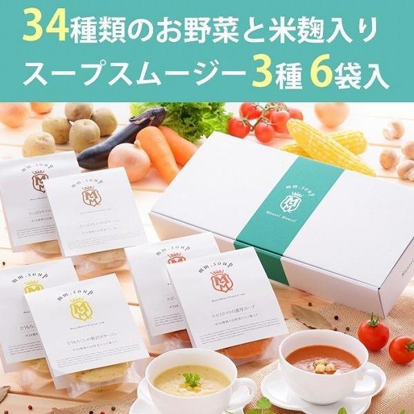 34種のやさい畑スープスムージー3種(とうもろこし/エビとトマト/きのこ) 6個入ギフト エムエム・スープ お中元 のし対応可