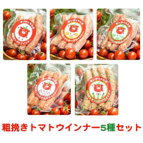 粗挽きトマトウインナー5種セット(プレーン・チーズ・バジル・にんにく・わさび)赤いかくれんぼ 町田農園 のし対応可