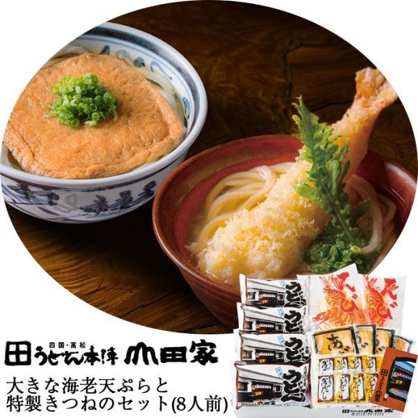 讃岐うどん 大きな海老天ぷらと特製きつねのセット(8人前)(うどん本陣山田家) のし対応可