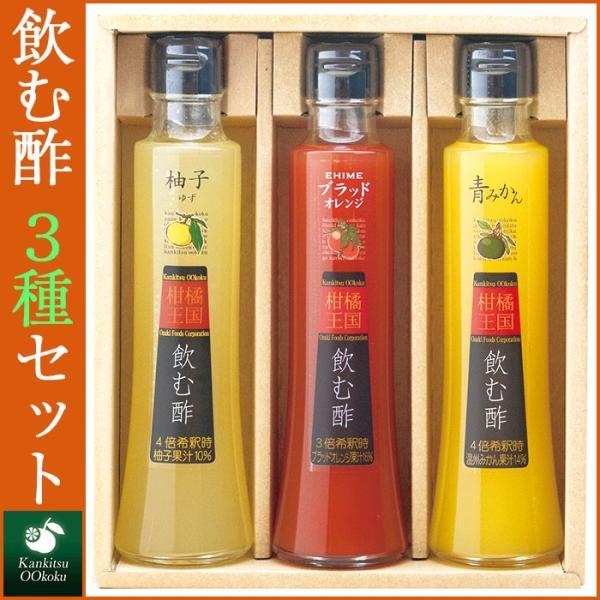 柑橘王国/飲む酢 3種飲み比べセット(ブラッドオレンジ・柚子・青みかん)愛媛産フルーツ/送料込|omotesando-club