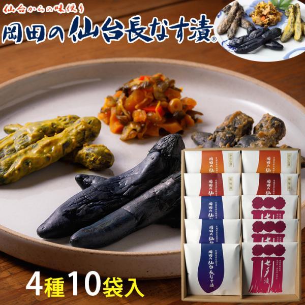 岡田の仙台長なす漬詰合せ(10袋入) 570g NHE41 4種セット(仙台長なす漬/からし漬/味噌漬/七夕漬)(無着色) お中元 のし対応可