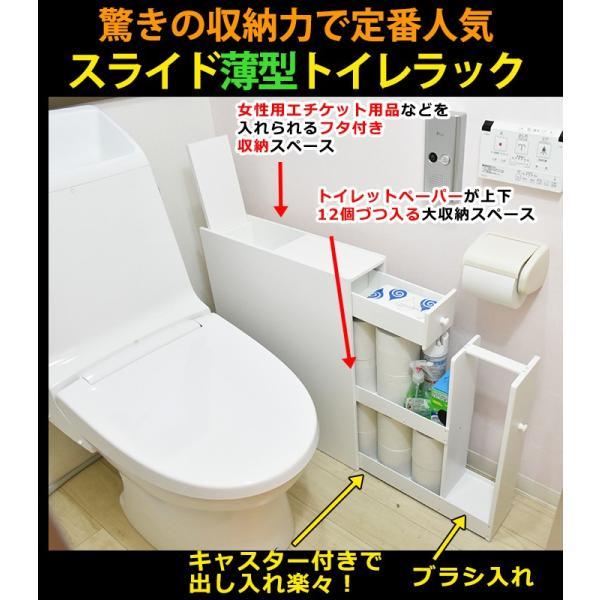 薄型トイレラック トイレットペーパー・掃除用具も入る収納棚 スライド式 TR-145M※北海道、沖縄は別途送料|omotesando-club