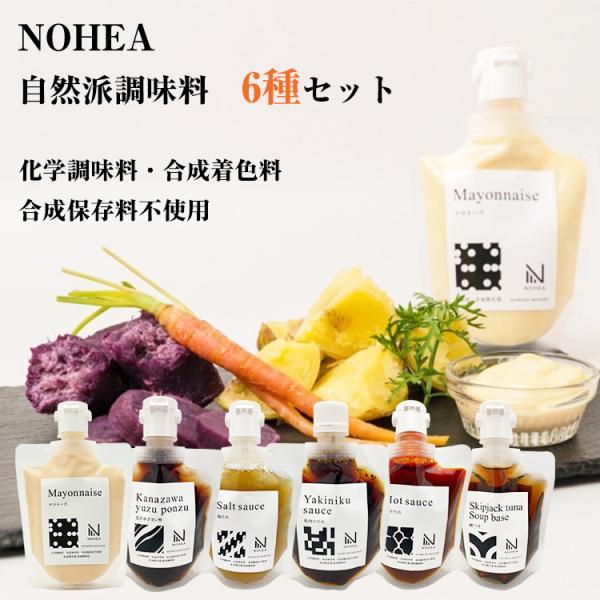 調味料セット6種の自然派調味料 NOHEA(ノヘア) 三吉商店 ギフト のし対応可