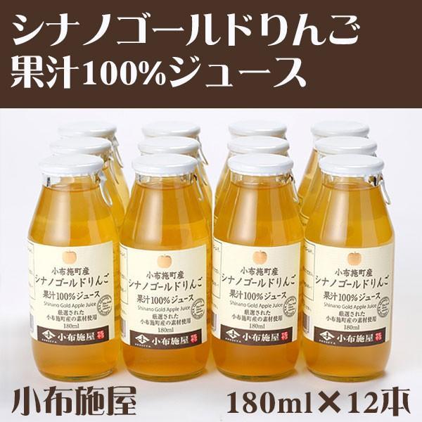 りんごジュース シナノゴールド 180ml×12本セット 小布施屋 のし対応可