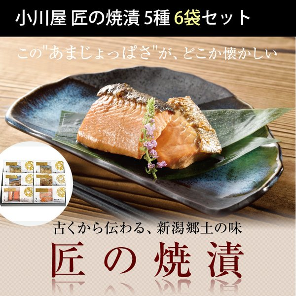 小川屋 匠の焼漬 5種 6袋セット TY510(さけ焼漬、ハラス焼漬、ぶり焼漬 さば焼漬、さんま焼漬、)(新潟の郷土料理) お歳暮のし対応可