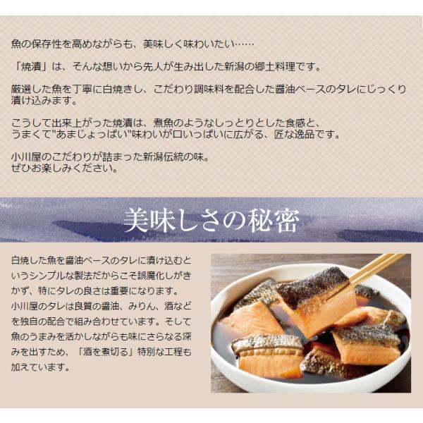 (17日9:59まで5倍)小川屋 匠の焼漬 5種 6袋セット TY510(さけ焼漬、ハラス焼漬、ぶり焼漬 さば焼漬、さんま焼漬、)(新潟の郷土料理) お中元のし対応可 omotesando-club 02