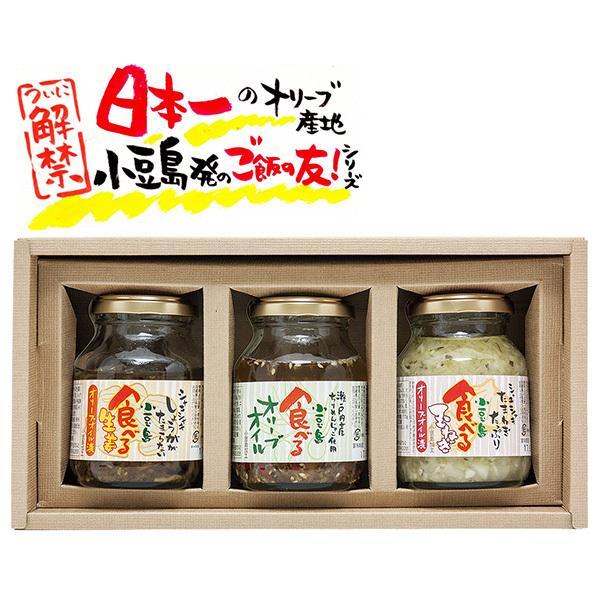 食べるオリーブオイル3種セット 小豆島 共栄食糧|omotesando-club