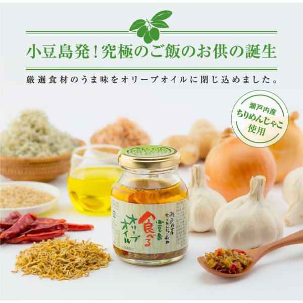 食べるオリーブオイル3種セット 小豆島 共栄食糧|omotesando-club|03