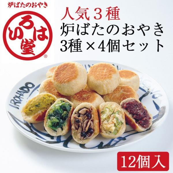 いろは堂 炉ばたのおやき 人気3種セット 計12個詰合せ(野沢菜・ねぎみそ・野菜ミックス 各4個)|omotesando-club