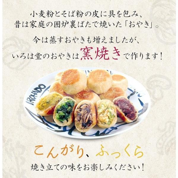 いろは堂 炉ばたのおやき 人気3種セット 計12個詰合せ(野沢菜・ねぎみそ・野菜ミックス 各4個)|omotesando-club|04