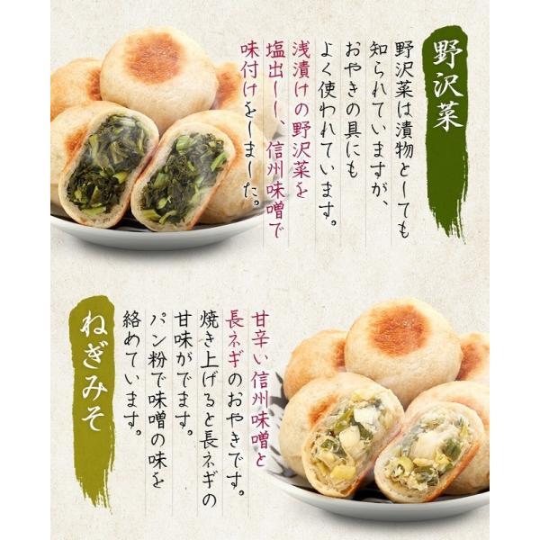 いろは堂 炉ばたのおやき 人気3種セット 計12個詰合せ(野沢菜・ねぎみそ・野菜ミックス 各4個)|omotesando-club|05