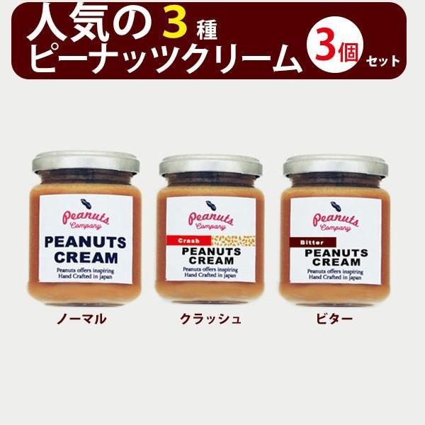 無添加 手作り ピーナッツクリーム ギフト 人気3種セット(ノーマル、クラッシュ、ビター) ピーナッツカンパニー のし対応可