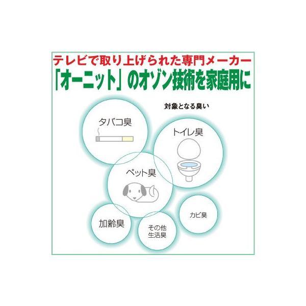 オゾン発生器  ピコレッツ2〜6畳用/オーシーアール オゾン脱臭器 ポイント10倍|omotesando-club|02