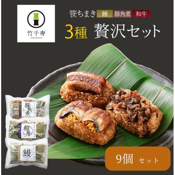 竹千寿 笹ちまき 3種詰合せ 贅沢セット(鰻ちまき、海老ちまき、豚角煮ちまき)|omotesando-club