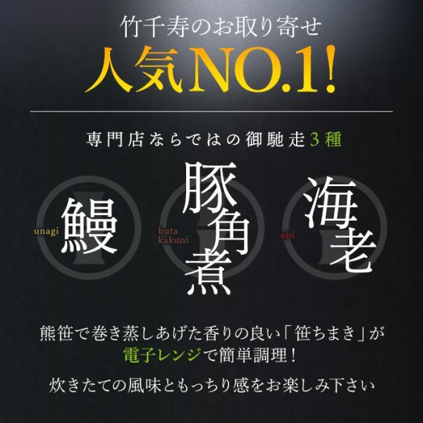 竹千寿 笹ちまき 3種詰合せ 贅沢セット(鰻ちまき、海老ちまき、豚角煮ちまき)|omotesando-club|02