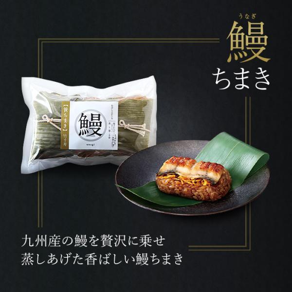 竹千寿 笹ちまき 3種詰合せ 贅沢セット(鰻ちまき、海老ちまき、豚角煮ちまき)|omotesando-club|03