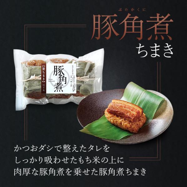 竹千寿 笹ちまき 3種詰合せ 贅沢セット(鰻ちまき、海老ちまき、豚角煮ちまき)|omotesando-club|04