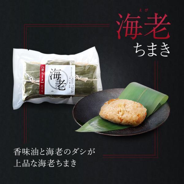竹千寿 笹ちまき 3種詰合せ 贅沢セット(鰻ちまき、海老ちまき、豚角煮ちまき)|omotesando-club|05