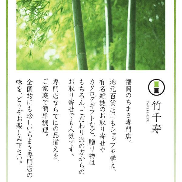 竹千寿 笹ちまき 3種詰合せ 贅沢セット(鰻ちまき、海老ちまき、豚角煮ちまき)|omotesando-club|06