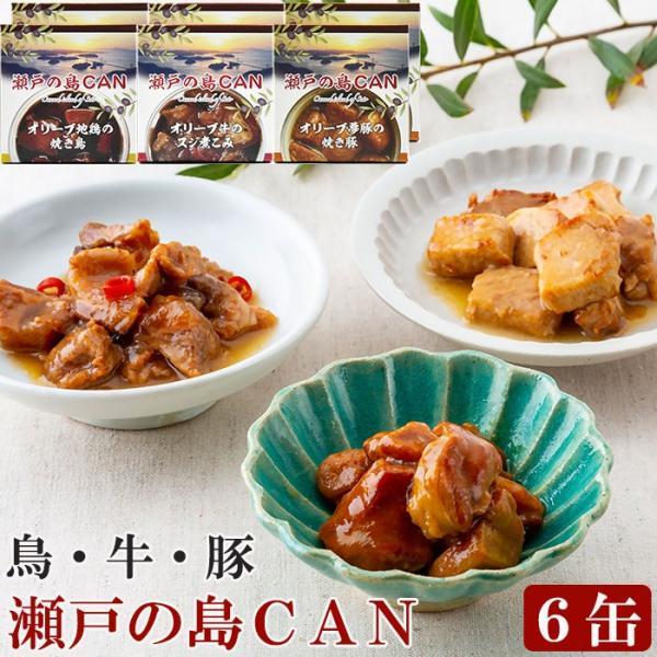 無添加 瀬戸の島CAN 3種6缶セット(オリーブ夢豚の焼き豚、オリーブ地鶏の焼き鳥、オリーブ牛のスジ煮こみ 各2個) お中元 のし対応可
