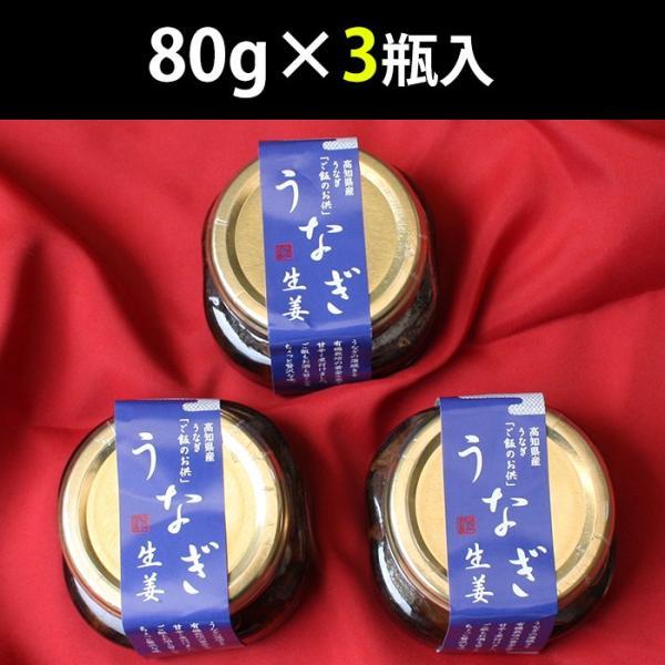 うなぎ生姜 3瓶セット 佃煮 鰻 ウナギ お中元のし対応可|omotesando-club|02