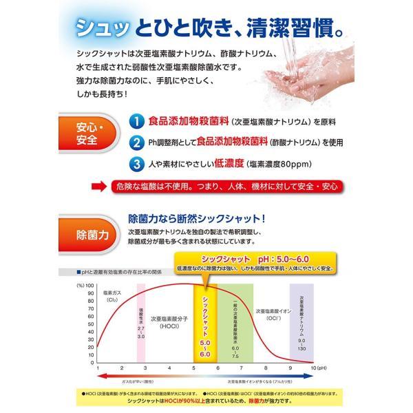 ノロウイルス対策 除菌スプレー シックシャット 80 ハンディタイプ 500ml 次亜塩素酸ナトリウム系|omotesando-club|06