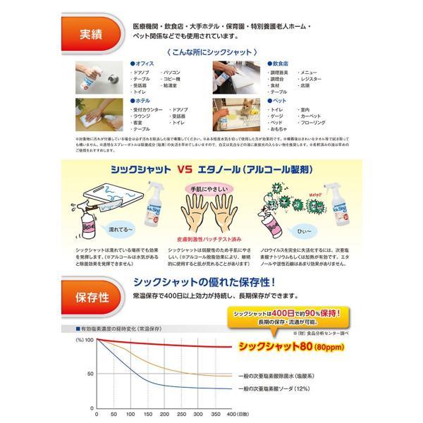 ノロウイルス対策 除菌スプレー シックシャット 80 ハンディタイプ 500ml 次亜塩素酸ナトリウム系|omotesando-club|07
