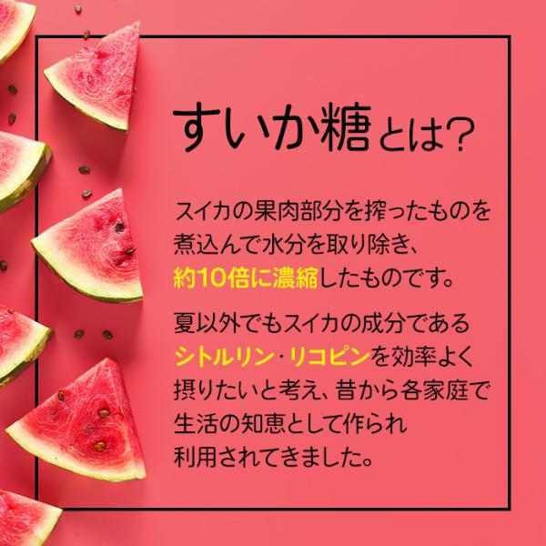 (26日9:59まで2倍)スイカ糖 尾花沢産のすいか糖 150g 3個セット お中元のし対応可|omotesando-club|02