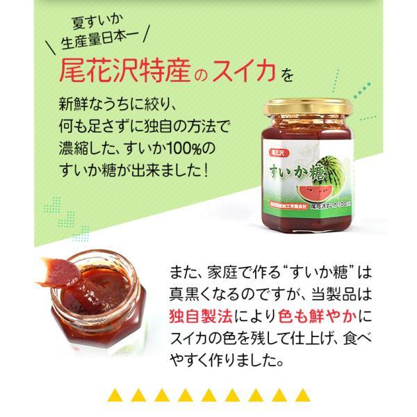 (26日9:59まで2倍)スイカ糖 尾花沢産のすいか糖 150g 3個セット お中元のし対応可|omotesando-club|03